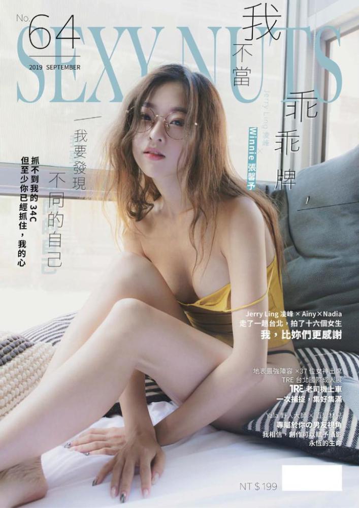 Sexy Nuts 性感誌 - 九月 17, 2019